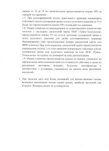Условия предоставления скидок (2)